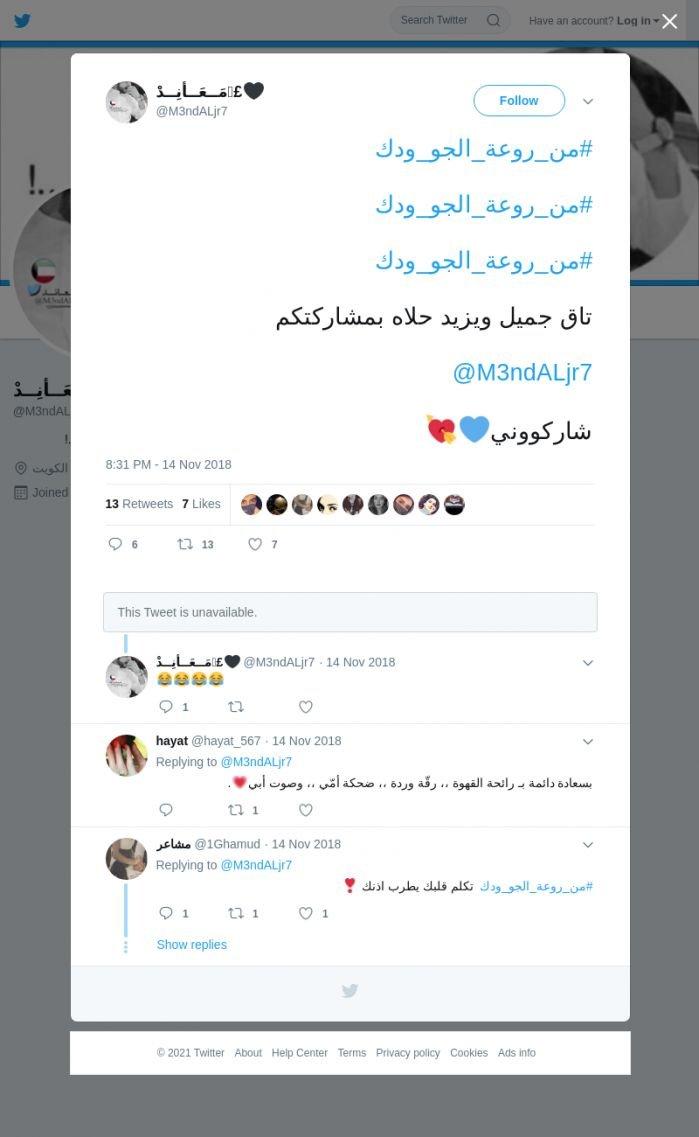 لقطة لاول تغريدة في هاشتاق #من_روعه_الجو_ودك