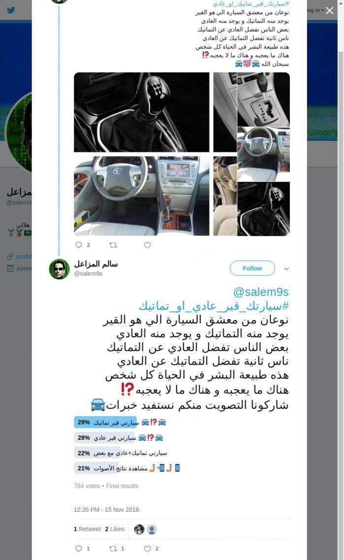 لقطة لاول تغريدة في هاشتاق #سيارتك_قير_عادي_او_تماتيك