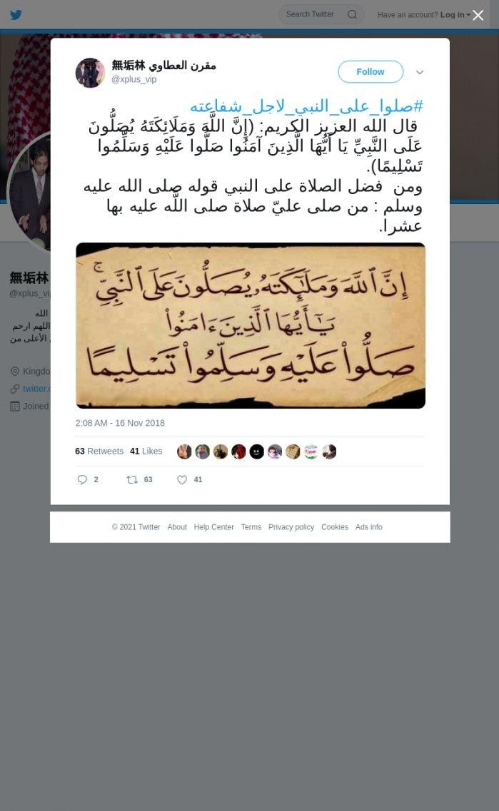 لقطة لاول تغريدة في هاشتاق #صلوا_علي_النبي_لاجل_شفاعته