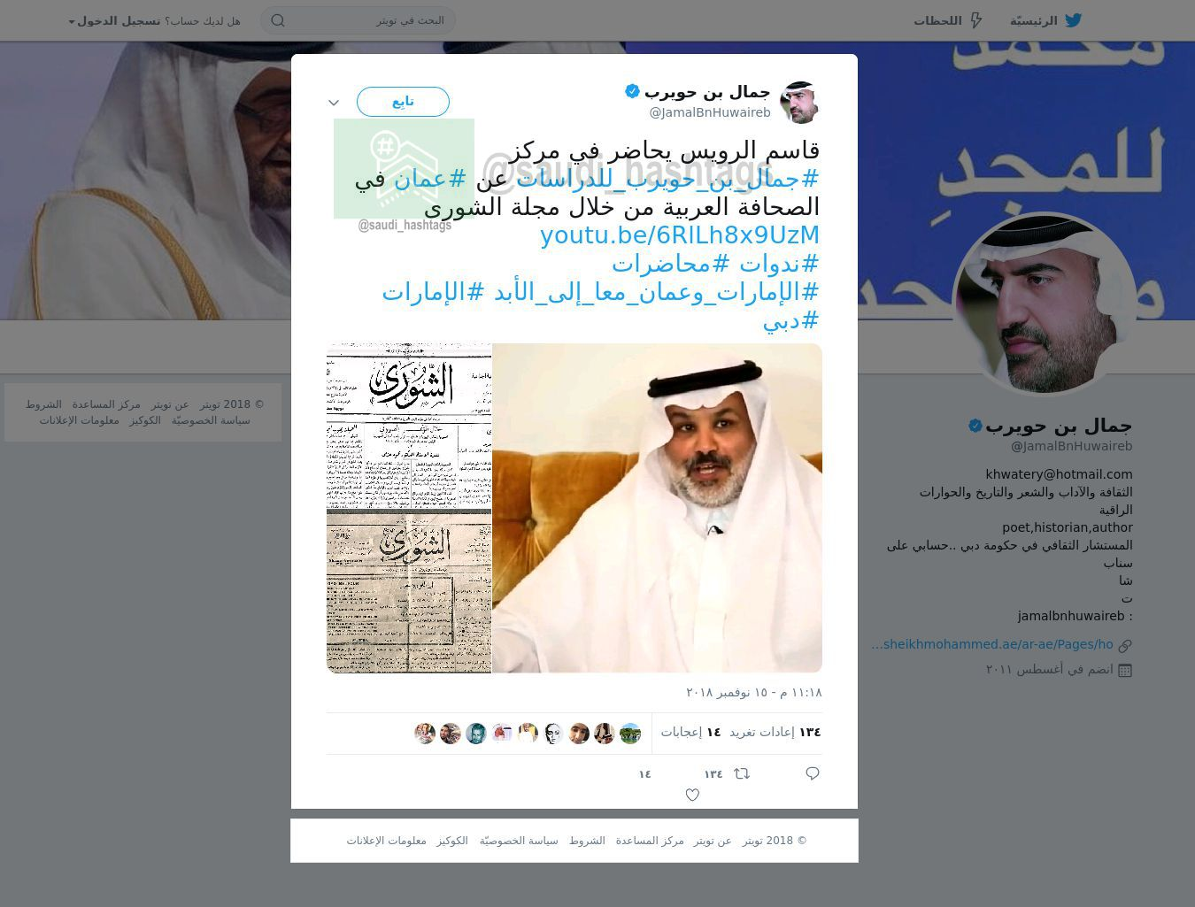لقطة لاول تغريدة في هاشتاق #عمان