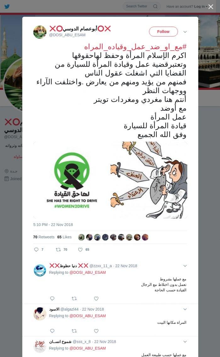 لقطة لاول تغريدة في هاشتاق #مع_او_ضد_عمل_وقياده_المراه