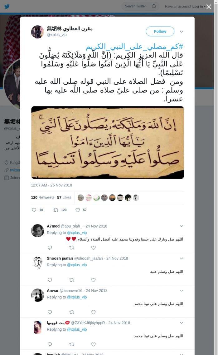 لقطة لاول تغريدة في هاشتاق #كم_مصلي_علي_النبي_الكريم