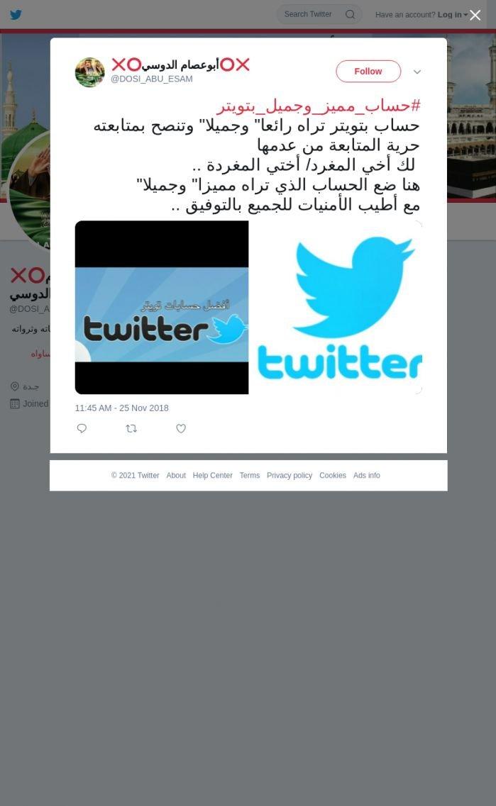 لقطة لاول تغريدة في هاشتاق #حساب_مميز_وجميل_بتويتر