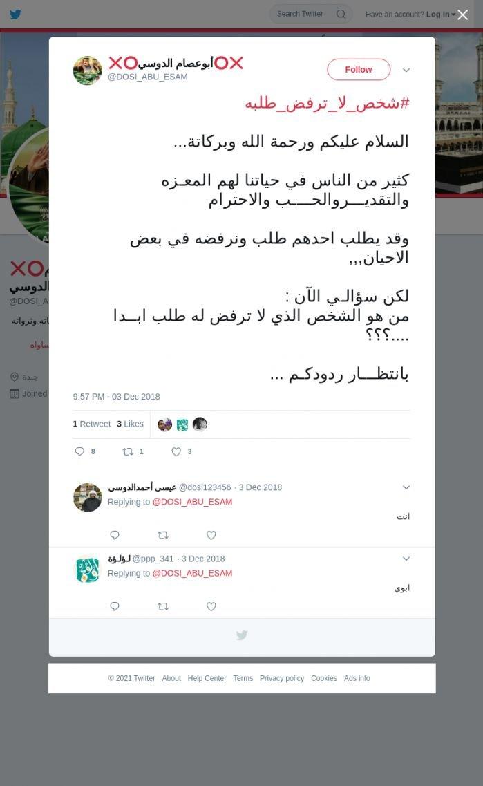 لقطة لاول تغريدة في هاشتاق #شخص_لا_ترفض_طلبه