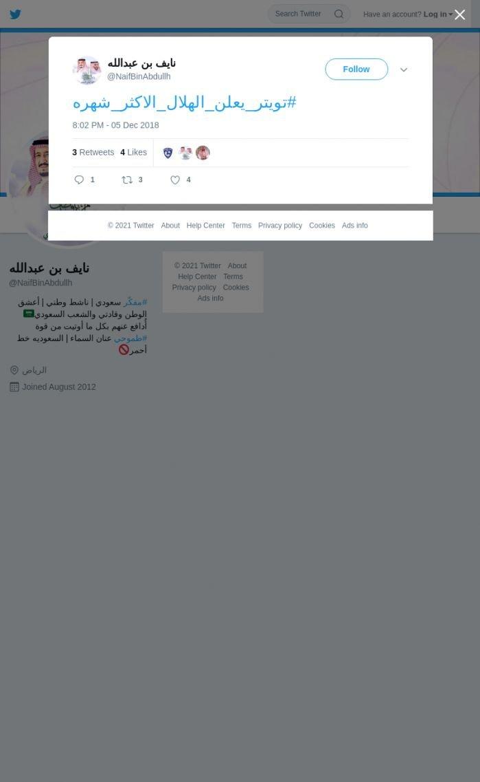 لقطة لاول تغريدة في هاشتاق #تويتر_يعلن_الهلال_الاكثر_شهره