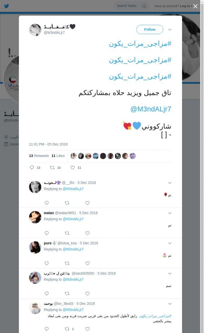 لقطة لاول تغريدة في هاشتاق #مزاجي_مرات_يكون