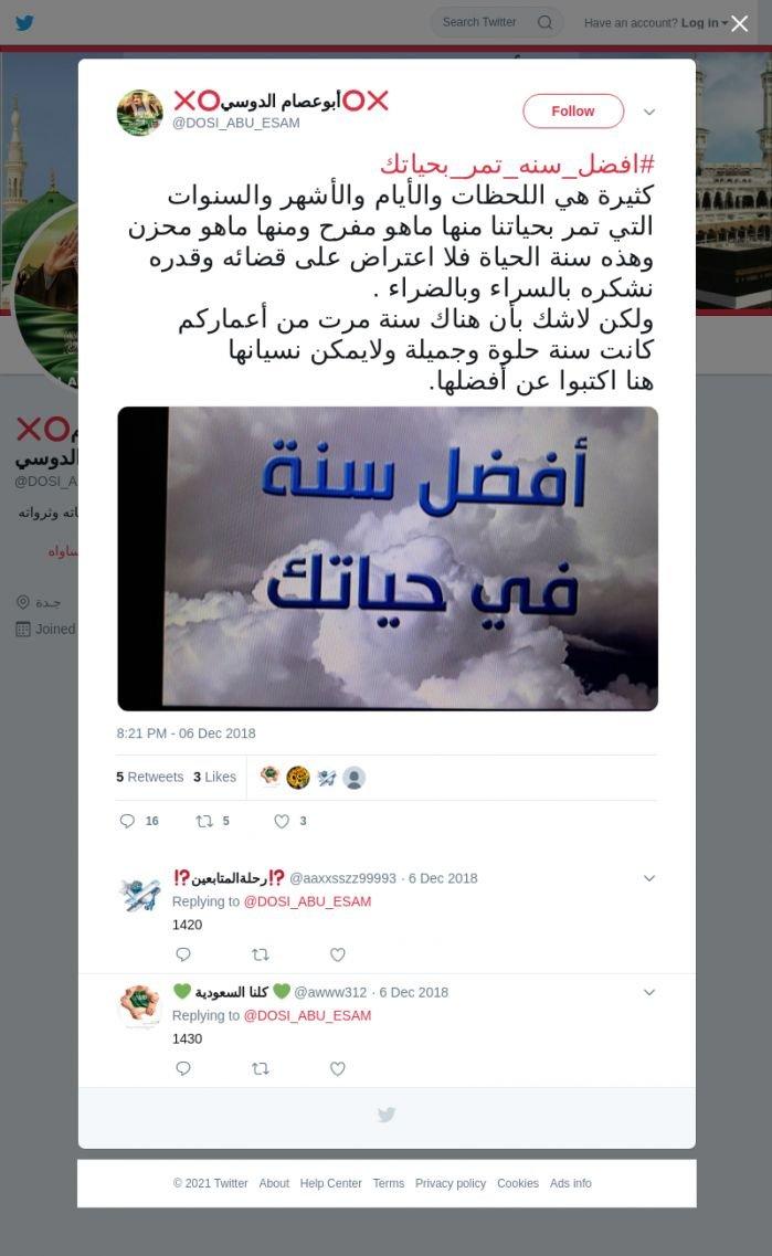 لقطة لاول تغريدة في هاشتاق #افضل_سنه_تمر_بحياتك