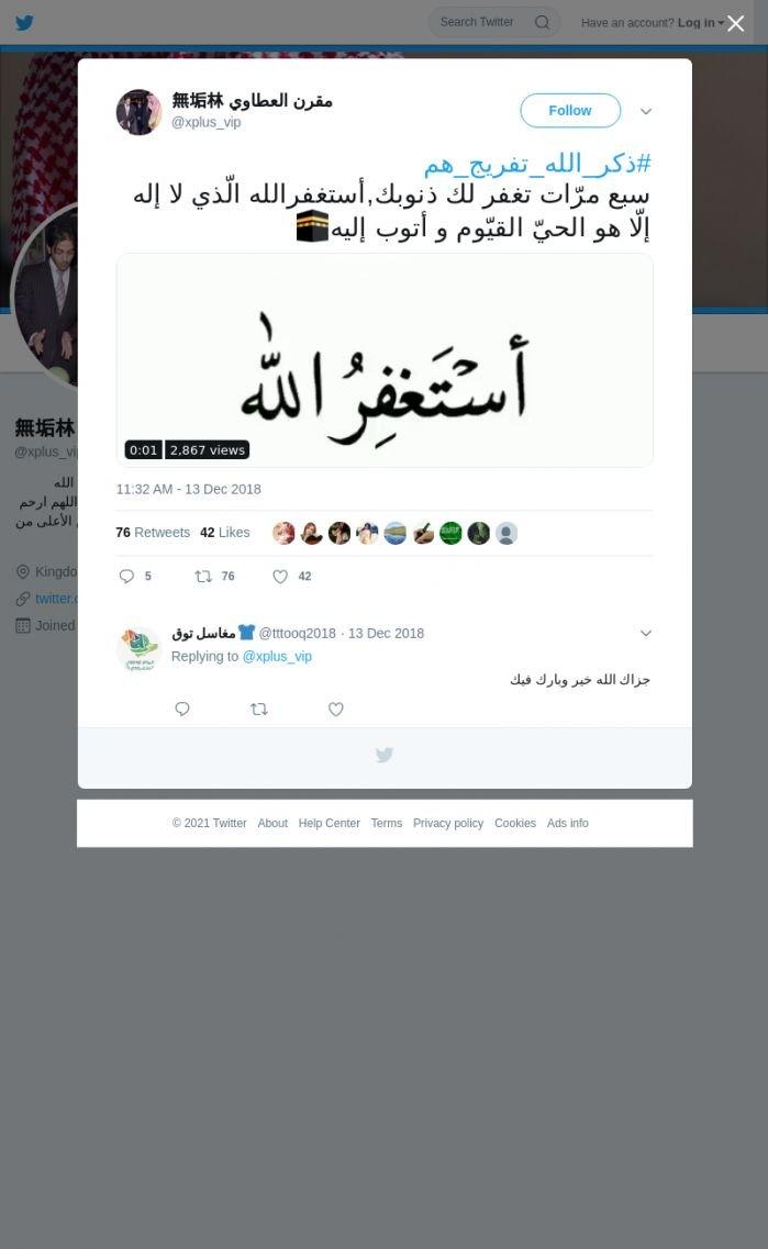 لقطة لاول تغريدة في هاشتاق #ذكر_الله_تفريج_هم