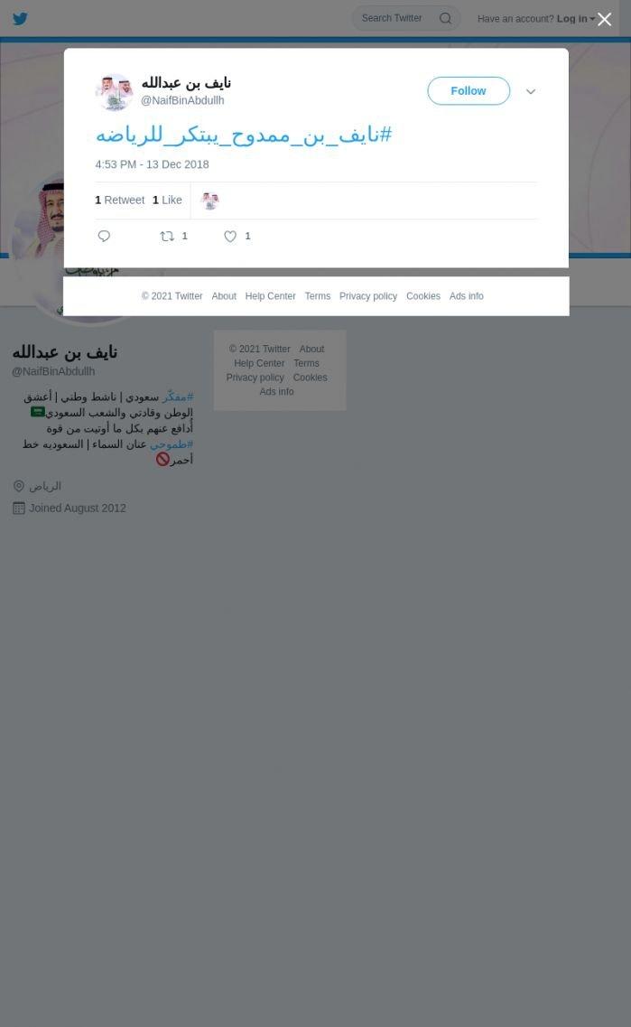 لقطة لاول تغريدة في هاشتاق #نايف_بن_ممدوح_يبتكر_للرياضه