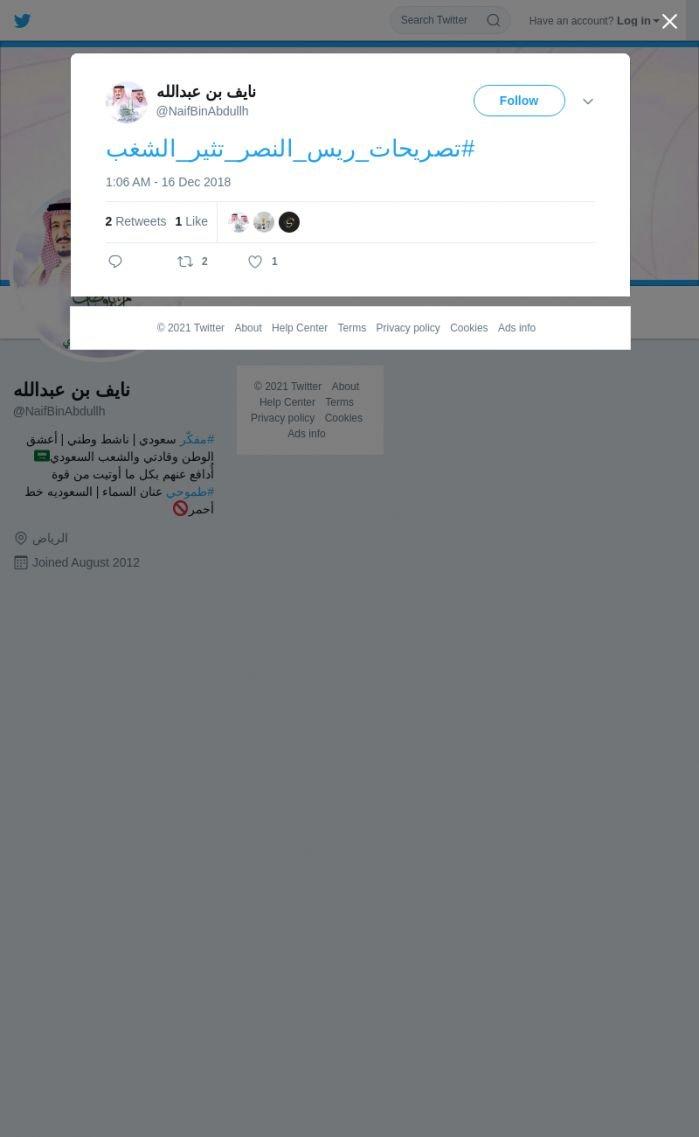 لقطة لاول تغريدة في هاشتاق #تصريحات_ريس_النصر_تثير_الشغب