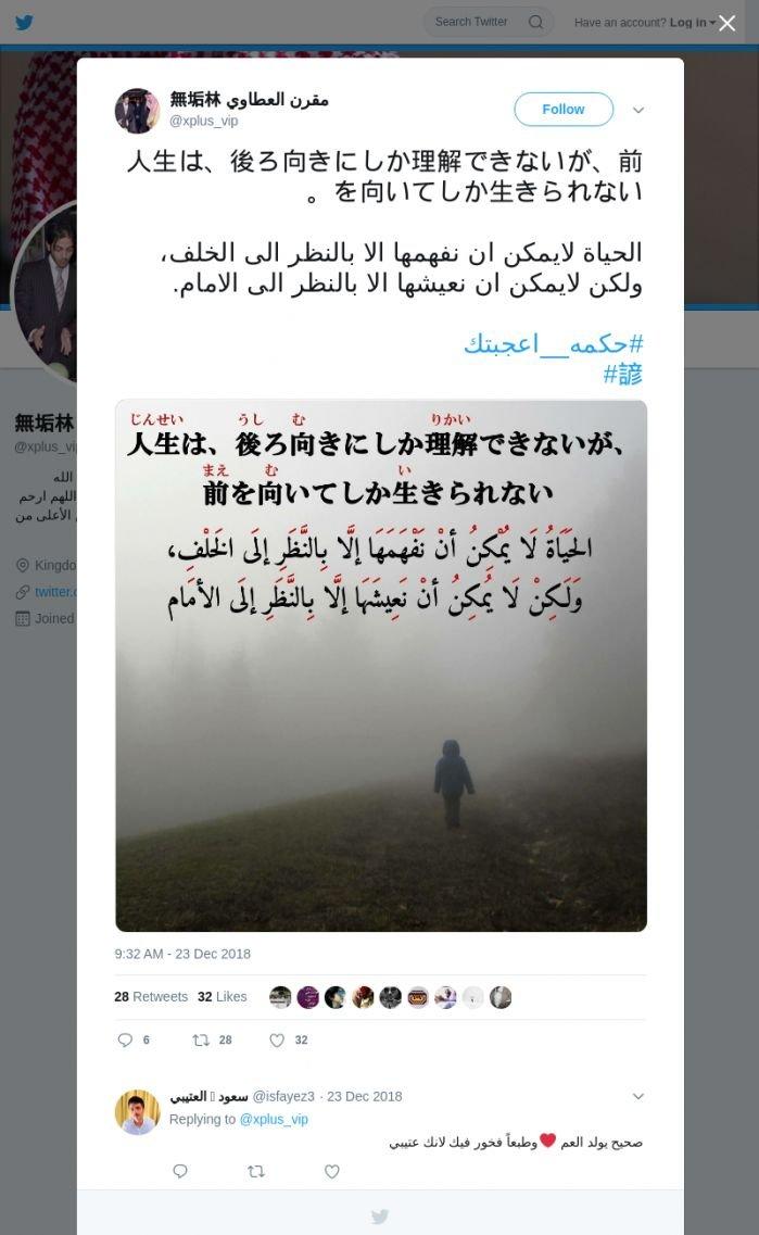 لقطة لاول تغريدة في هاشتاق #حكمه__اعجبتك
