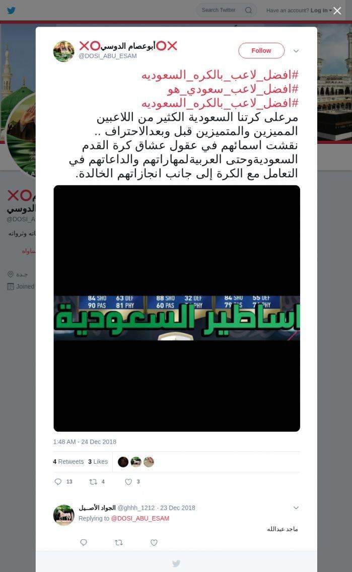 لقطة لاول تغريدة في هاشتاق #افضل_لاعب_بالكره_السعوديه