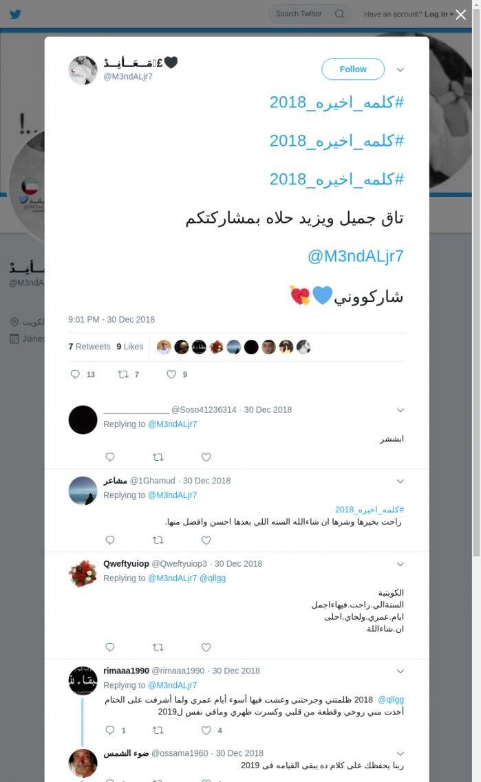 لقطة لاول تغريدة في هاشتاق #كلمه_اخيره_2018