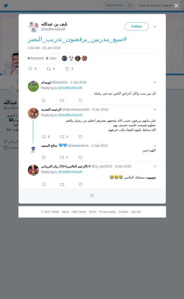 لقطة لاول تغريدة في هاشتاق #سبع_مدربين_يرفضون_تدريب_النصر