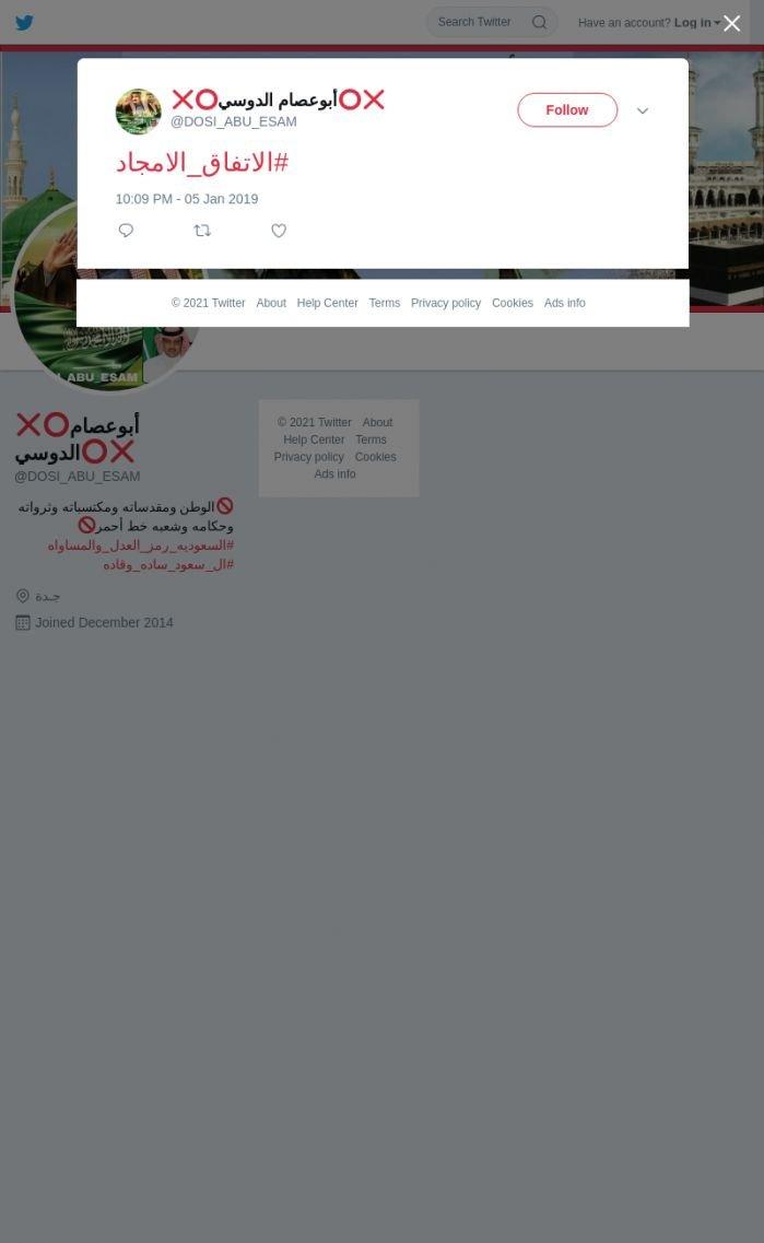 لقطة لاول تغريدة في هاشتاق #الاتفاق_الامجاد
