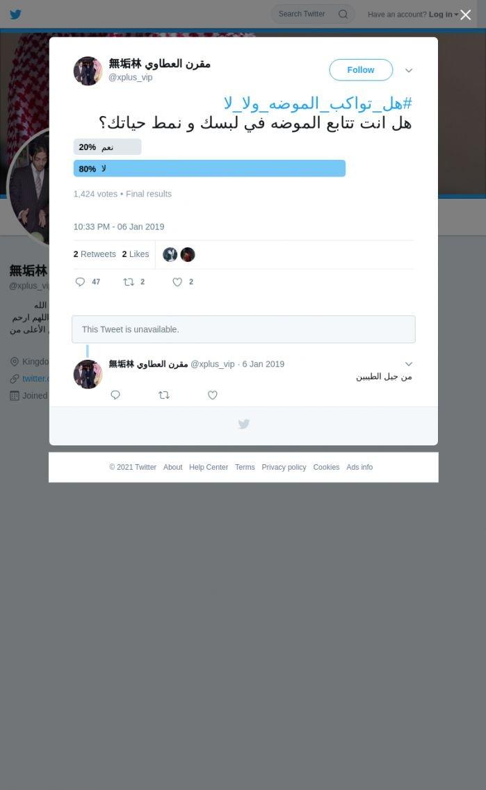 لقطة لاول تغريدة في هاشتاق #هل_تواكب_الموضه_ولا_لا