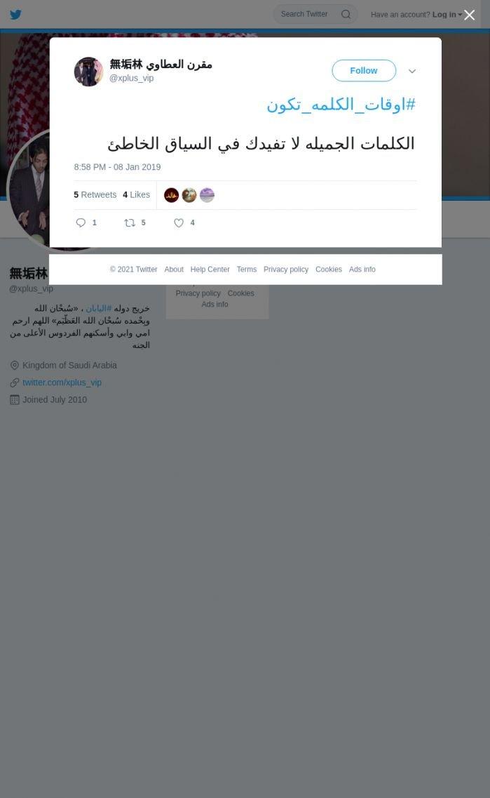 لقطة لاول تغريدة في هاشتاق #اوقات_الكلمه_تكون