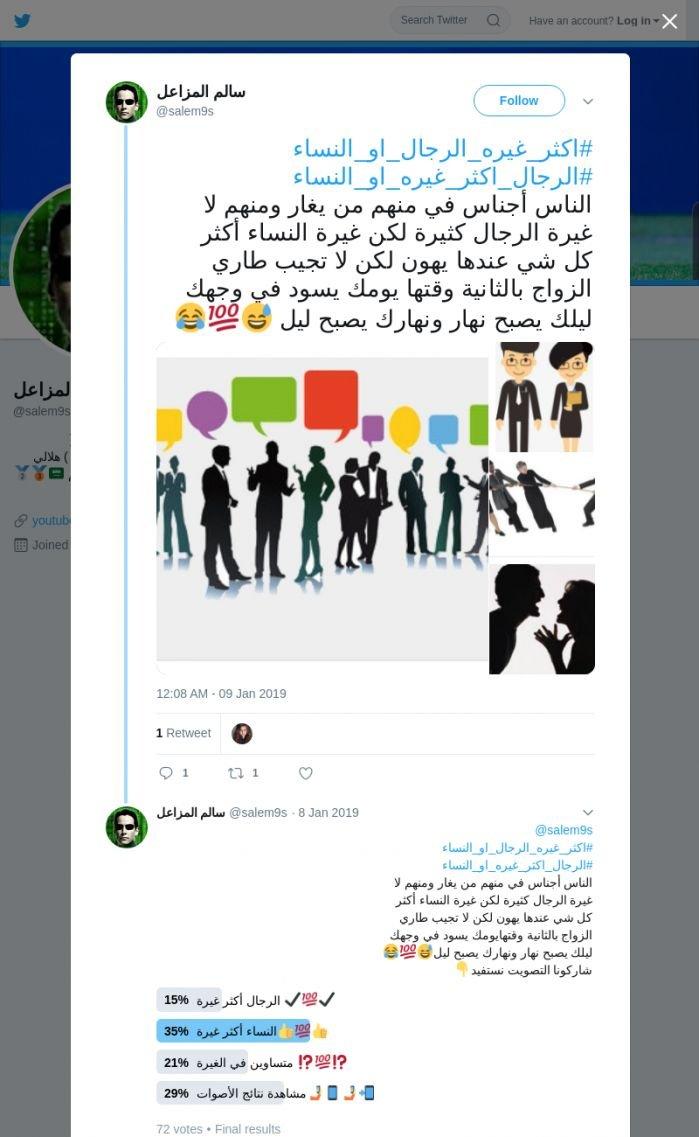 لقطة لاول تغريدة في هاشتاق #اكثر_غيره_الرجال_او_النساء