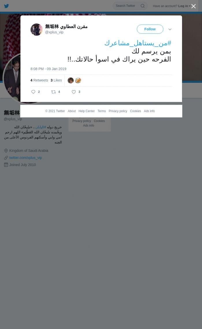 لقطة لاول تغريدة في هاشتاق #من_يستاهل_مشاعرك