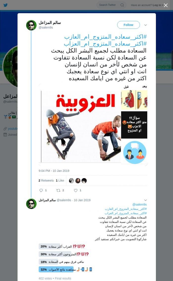 لقطة لاول تغريدة في هاشتاق #اكثر_سعاده_المتزوج_ام_العازب