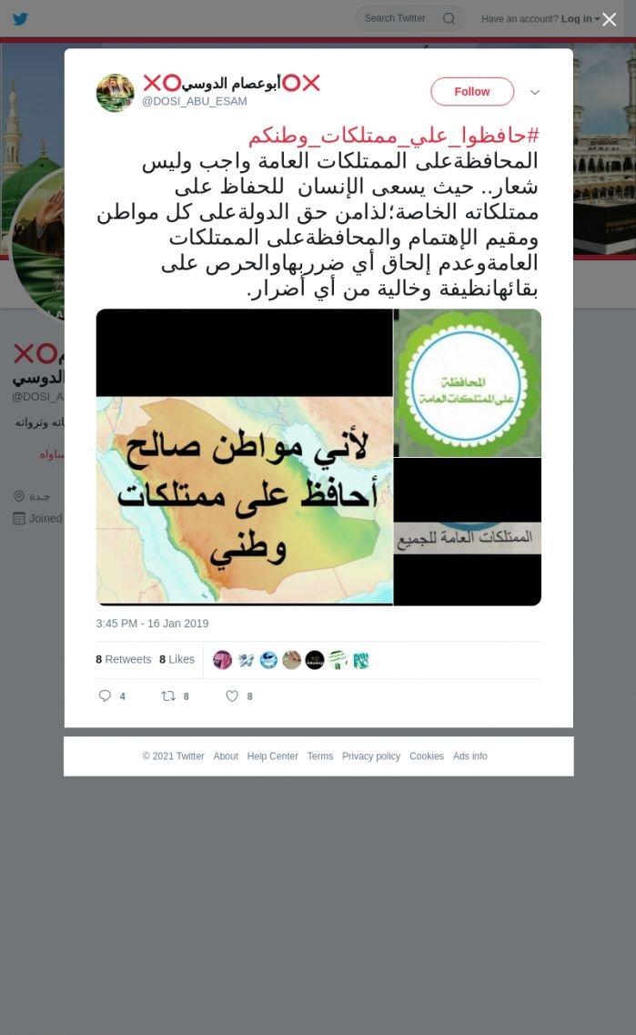 لقطة لاول تغريدة في هاشتاق #حافظوا_علي_ممتلكات_وطنكم
