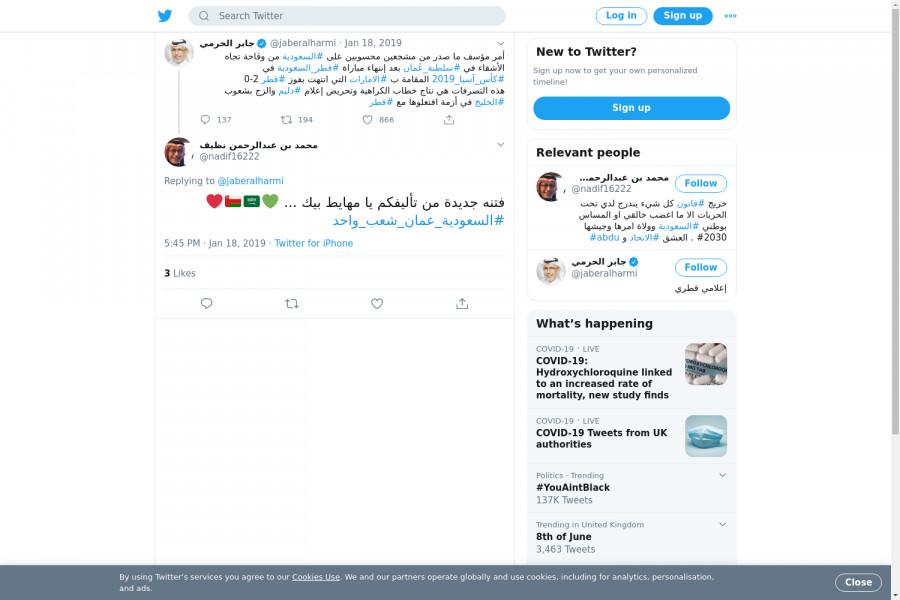 لقطة لاول تغريدة في هاشتاق #السعوديه_عمان_شعب_واحد