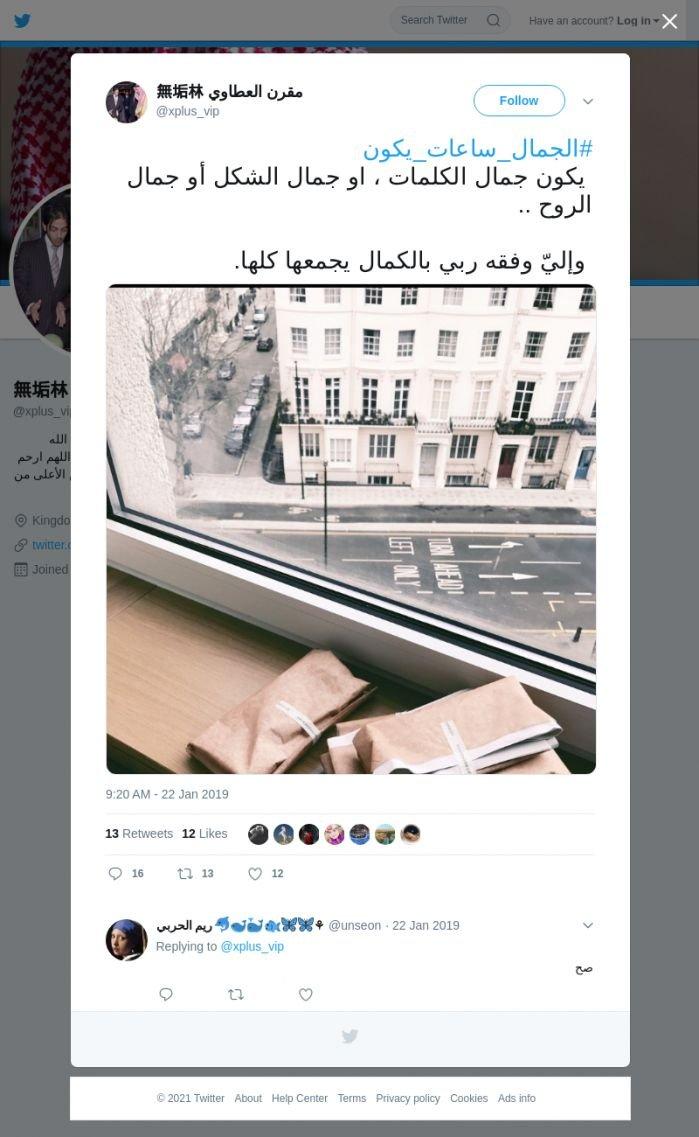 لقطة لاول تغريدة في هاشتاق #الجمال_ساعات_يكون