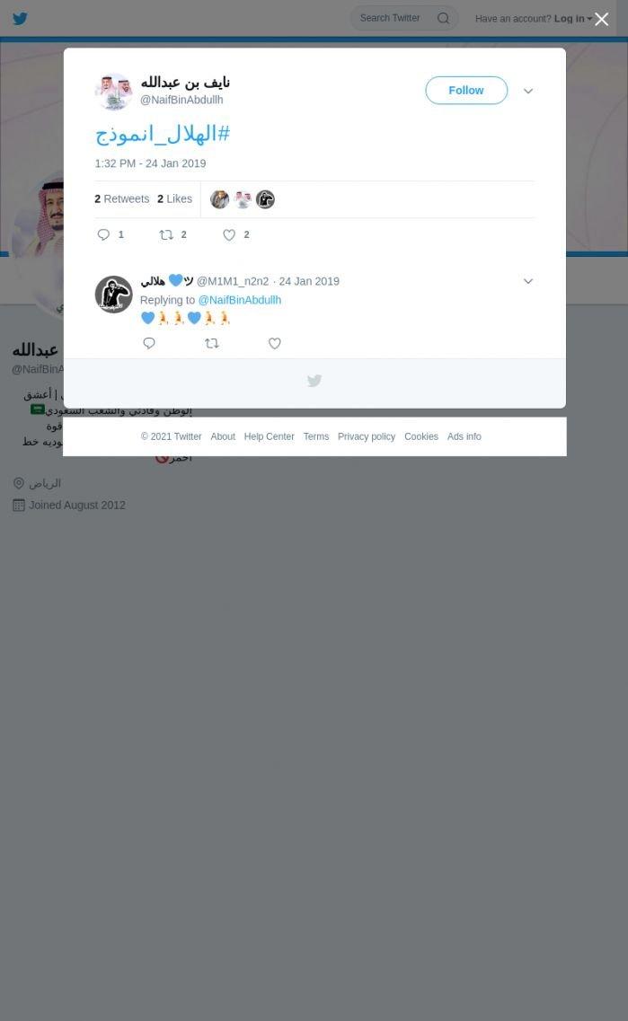 لقطة لاول تغريدة في هاشتاق #الهلال_انموذج