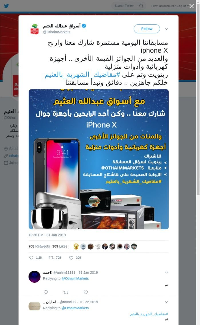 لقطة لاول تغريدة في هاشتاق #مقاضيك_الشهريه_بالعثيم