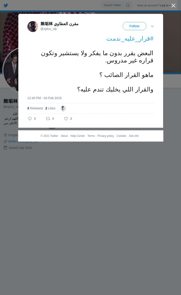لقطة لاول تغريدة في هاشتاق #قرار_عليه_ندمت
