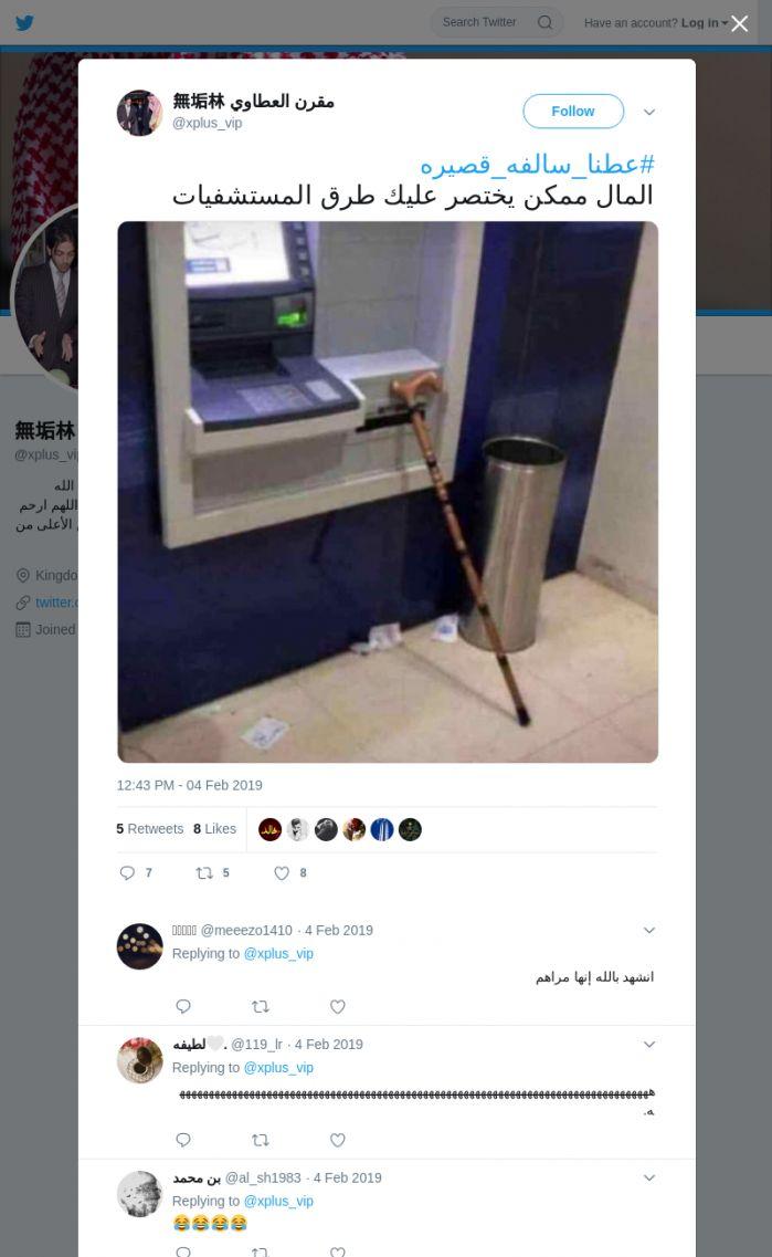 لقطة لاول تغريدة في هاشتاق #عطنا_سالفه_قصيره