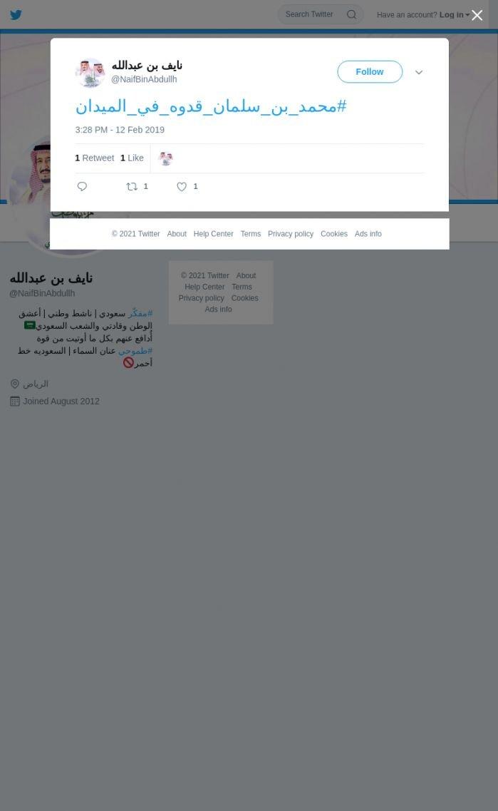 لقطة لاول تغريدة في هاشتاق #محمد_بن_سلمان_قدوه_في_الميدان