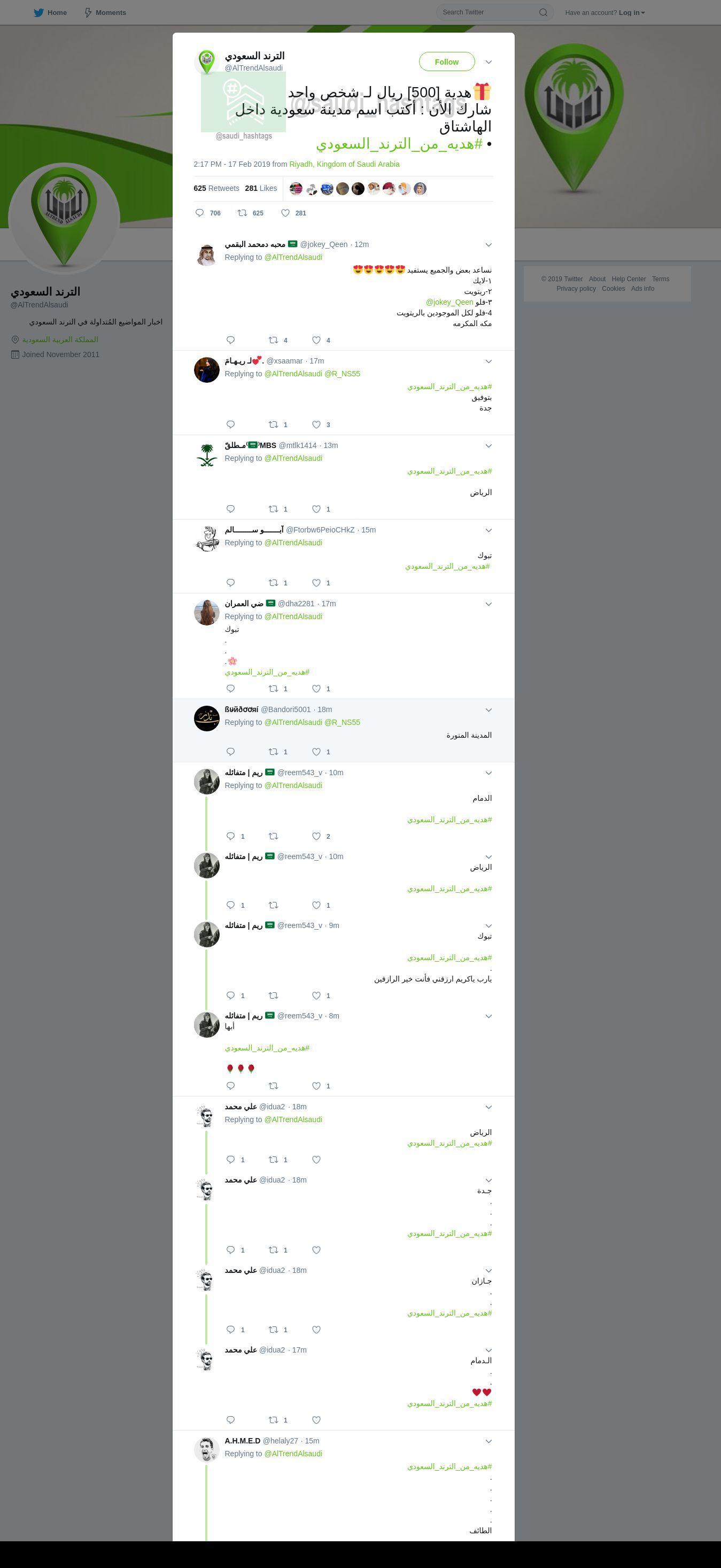 لقطة لاول تغريدة في هاشتاق #هديه_من_الترند_السعودي