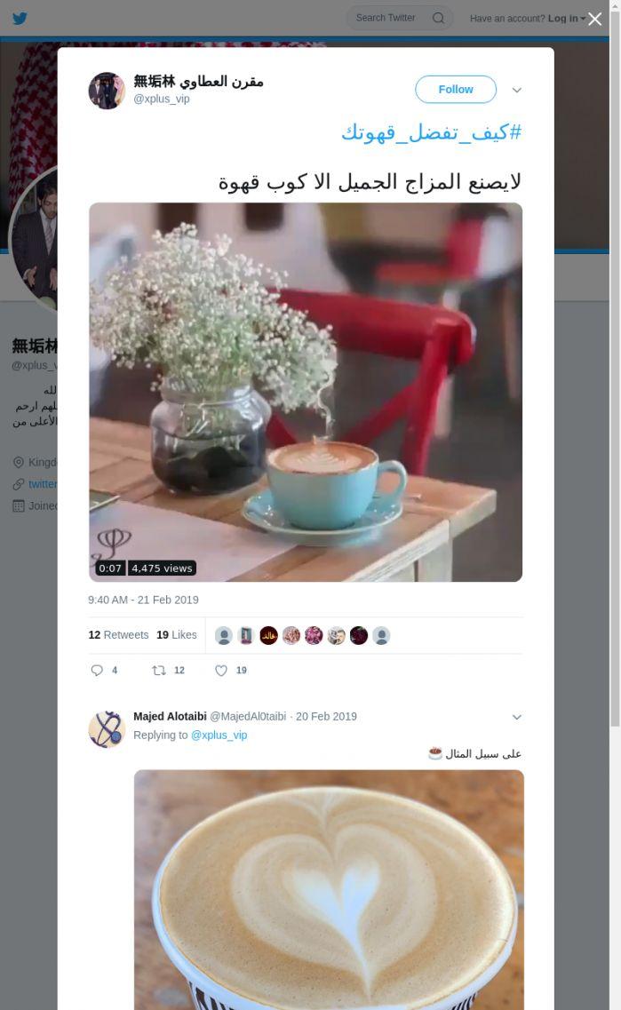 لقطة لاول تغريدة في هاشتاق #كيف_تفضل_قهوتك