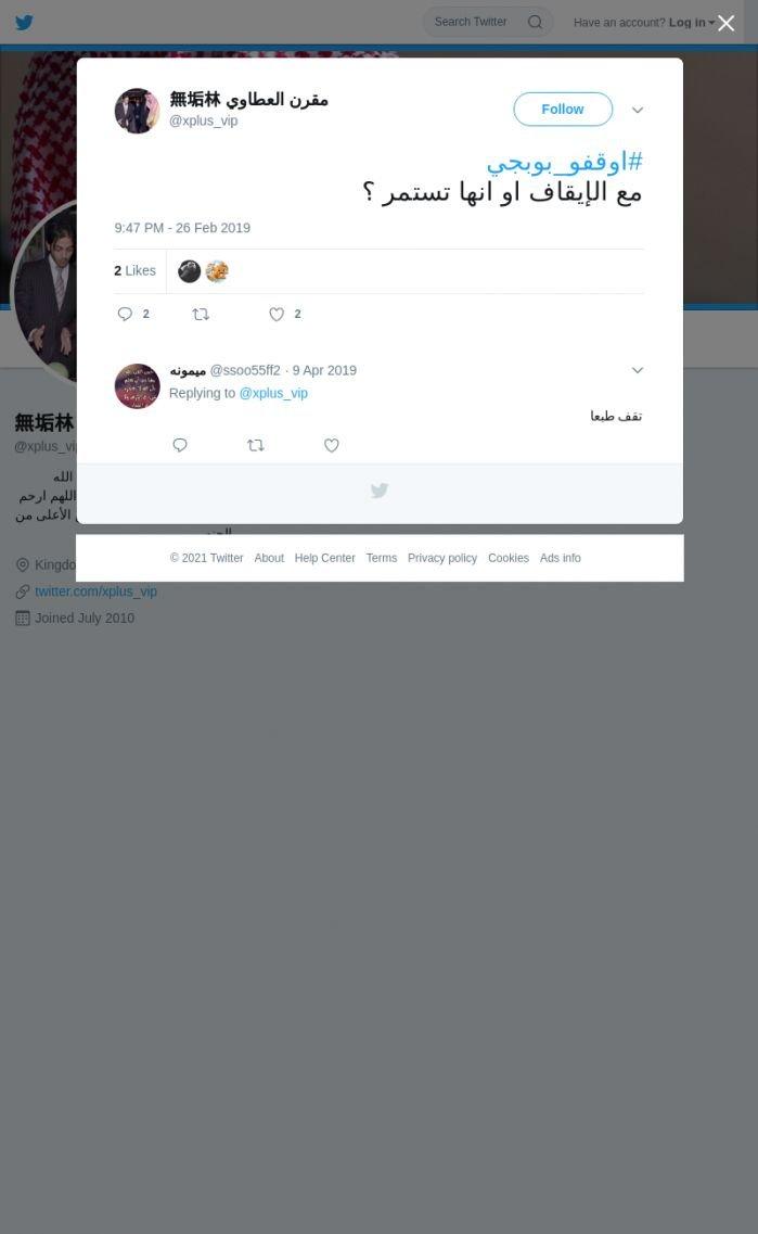 لقطة لاول تغريدة في هاشتاق #اوقفو_بوبجي