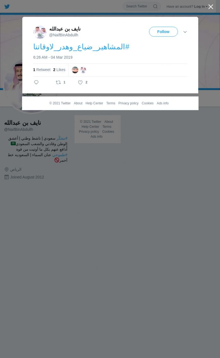 لقطة لاول تغريدة في هاشتاق #المشاهير_ضياع_وهدر_لاوقاتنا
