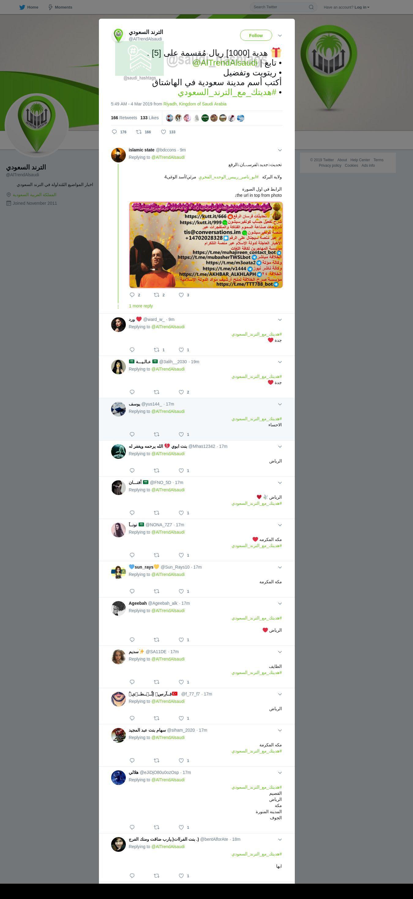 لقطة لاول تغريدة في هاشتاق #هديتك_مع_الترند_السعودي