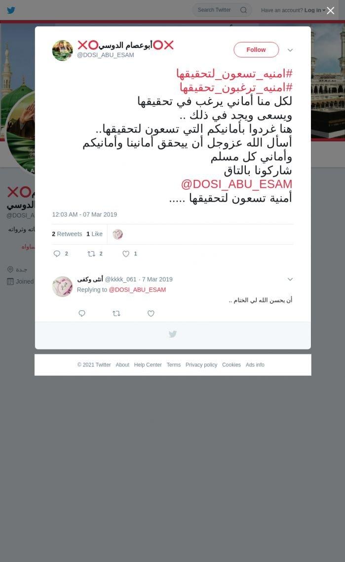 لقطة لاول تغريدة في هاشتاق #امنيه_تسعون_لتحقيقها