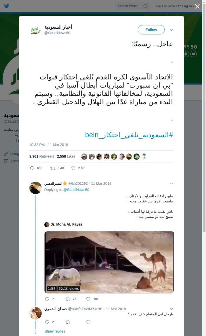 لقطة لاول تغريدة في هاشتاق #السعوديه_تلغي_احتكار_bein