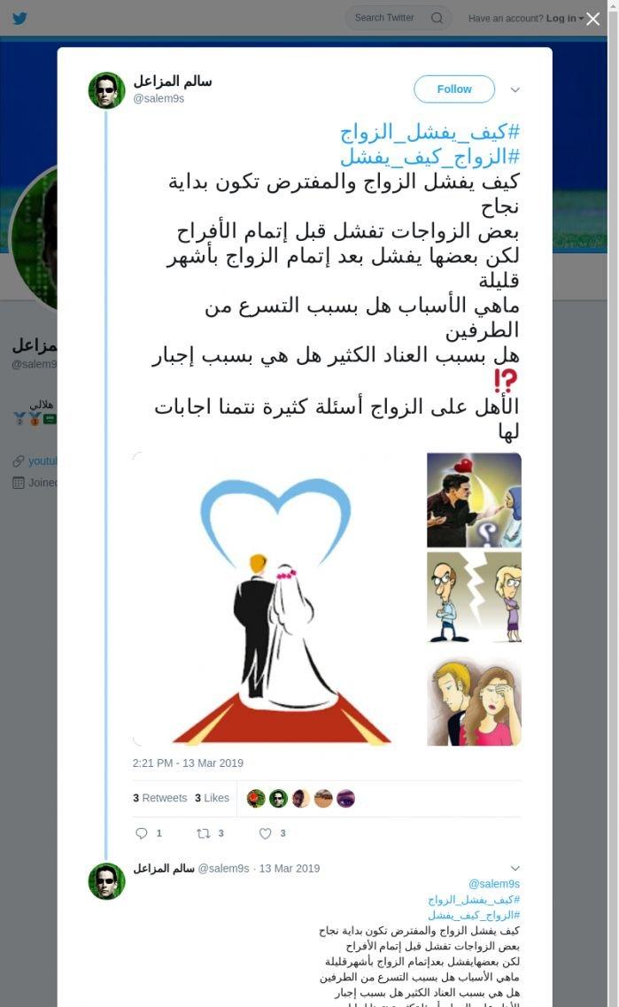 لقطة لاول تغريدة في هاشتاق #كيف_يفشل_الزواج