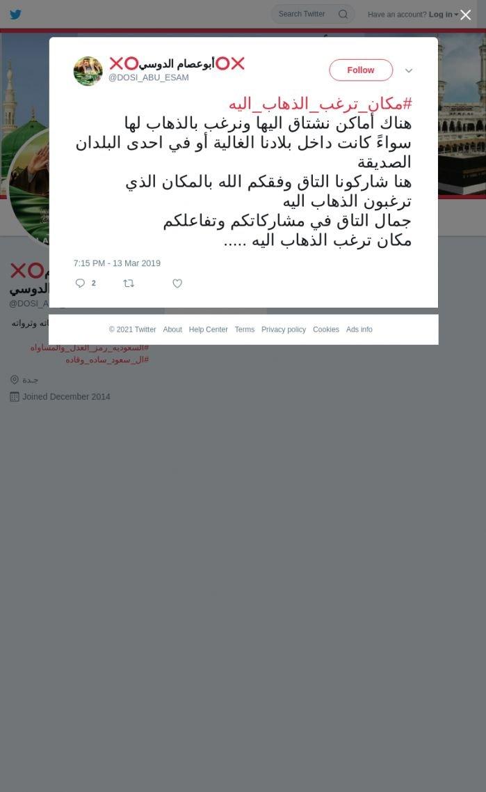 لقطة لاول تغريدة في هاشتاق #مكان_ترغب_الذهاب_اليه