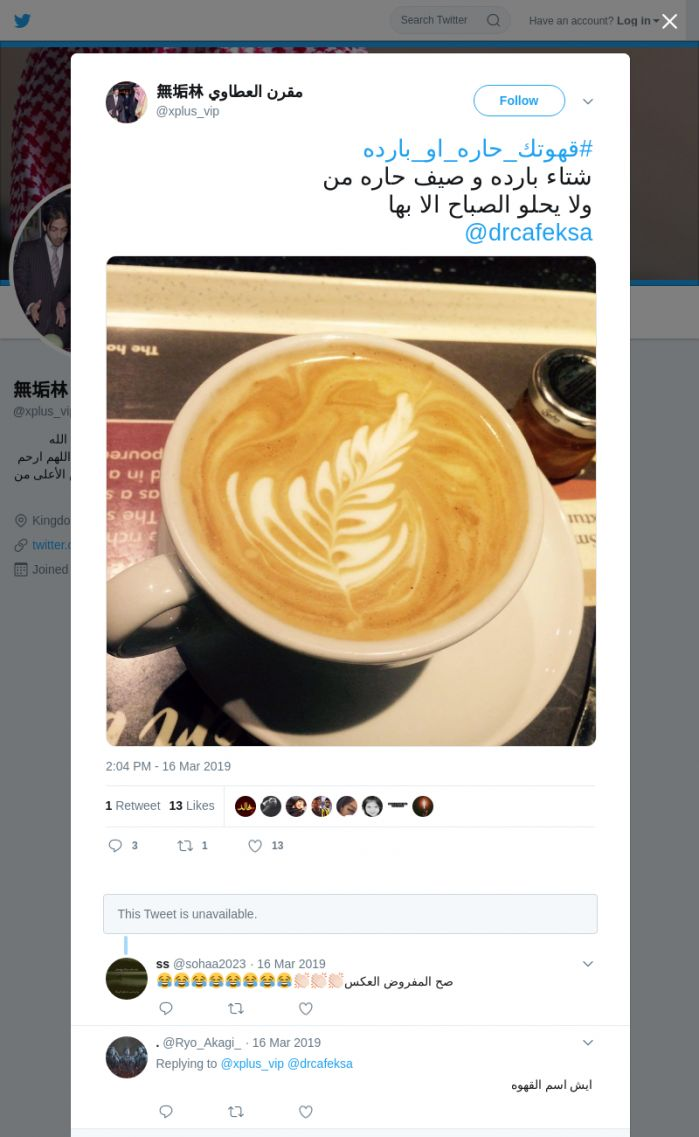 لقطة لاول تغريدة في هاشتاق #قهوتك_حاره_او_بارده