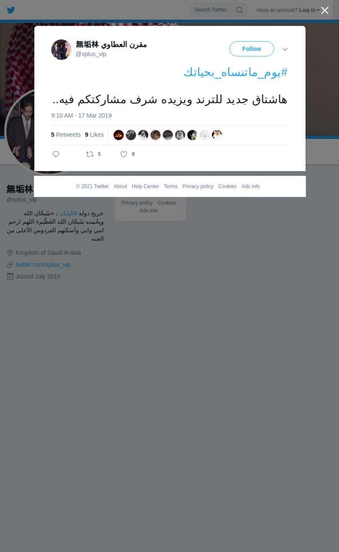 لقطة لاول تغريدة في هاشتاق #يوم_ماتنساه_بحياتك