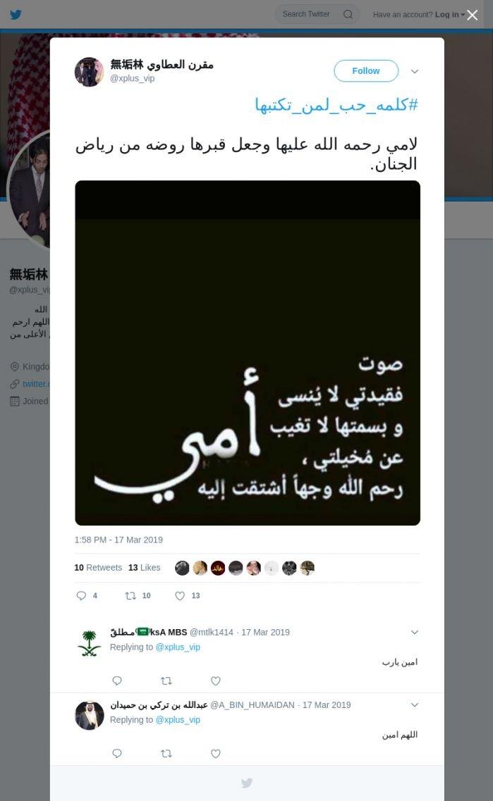 لقطة لاول تغريدة في هاشتاق #كلمه_حب_لمن_تكتبها