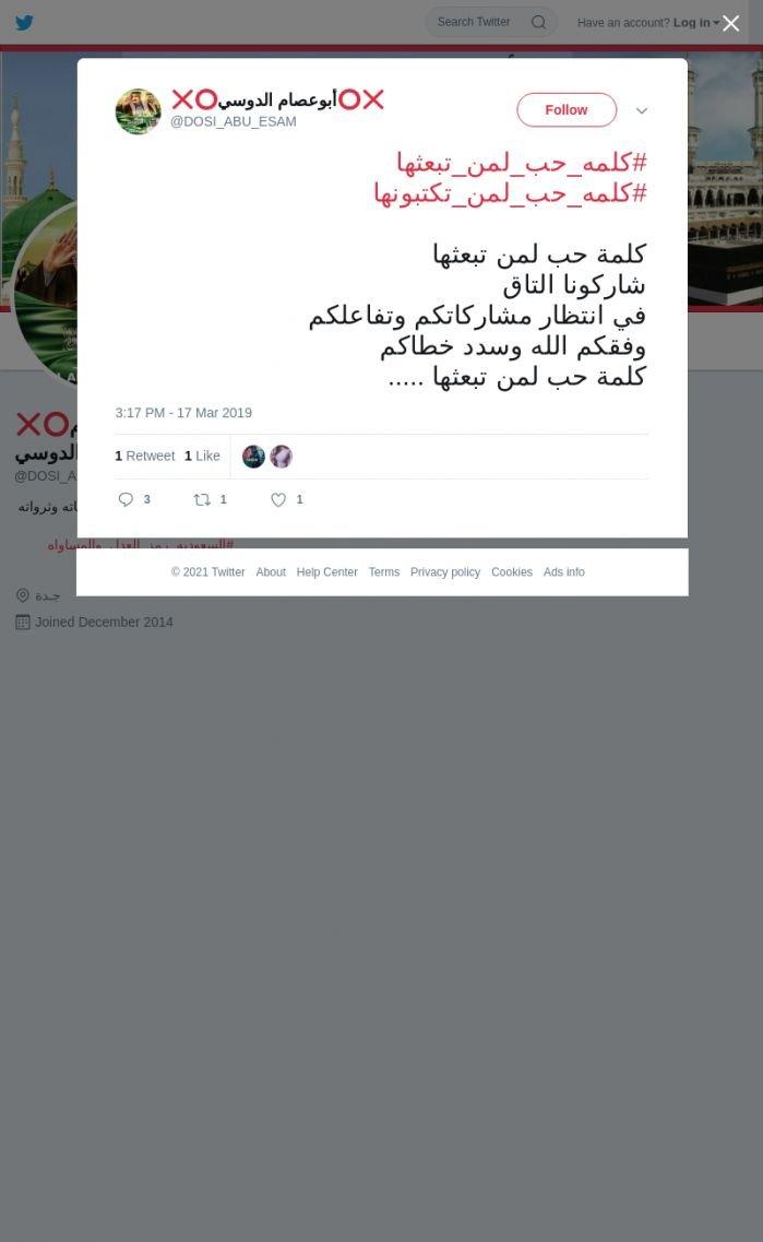 لقطة لاول تغريدة في هاشتاق #كلمه_حب_لمن_تكتبونها