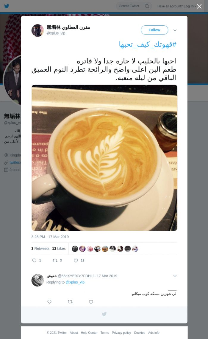 لقطة لاول تغريدة في هاشتاق #قهوتك_كيف_تحبها