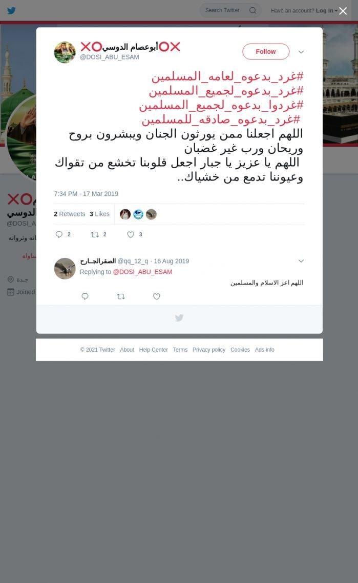 لقطة لاول تغريدة في هاشتاق #غرد_بدعوه_لجميع_المسلمين