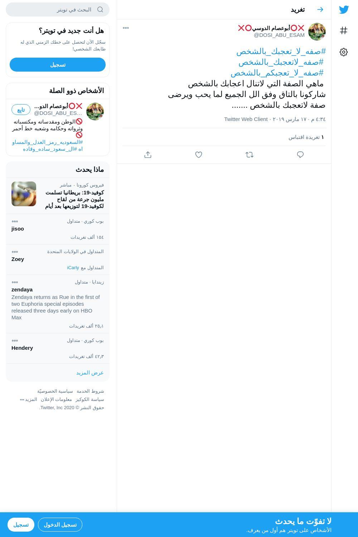 لقطة لاول تغريدة في هاشتاق #صفه_لا_تعجبك_بالشخص