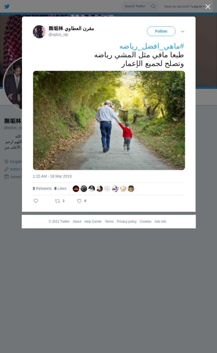 لقطة لاول تغريدة في هاشتاق #ماهي_افضل_رياضه