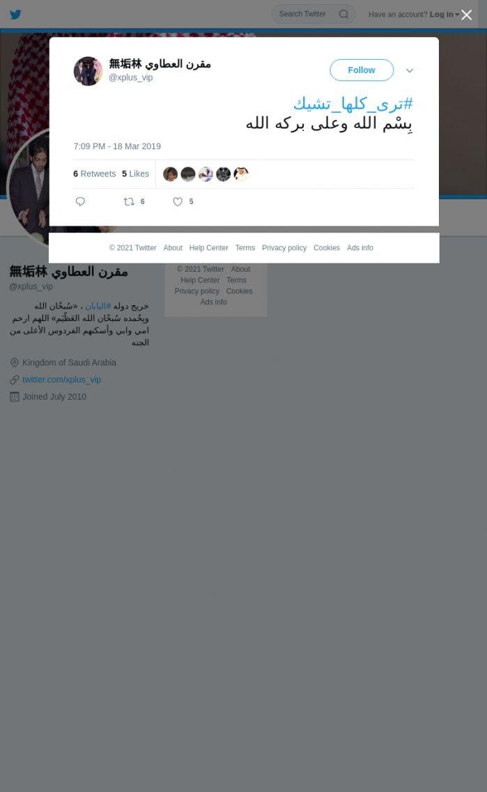 لقطة لاول تغريدة في هاشتاق #تري_كلها_تشيك